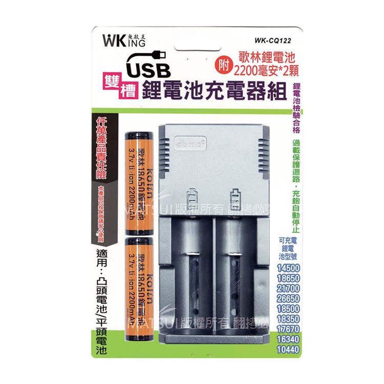 無敵王 鋰電池雙槽(附贈2200MAH電池兩顆) USB充電器 WK-CQ122