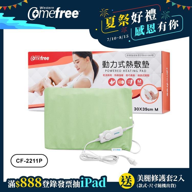 【Comefree】微調型乾濕兩用動力式熱敷墊CF-2211P-中(醫療級)