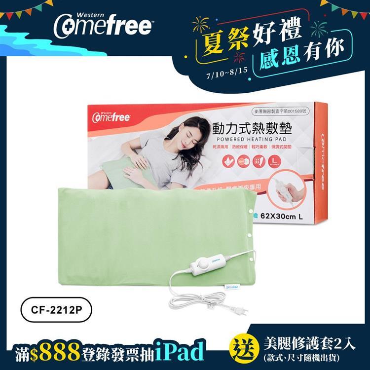 【Comefree】微調型乾濕兩用動力式熱敷墊CF-2212P-大(醫療級)