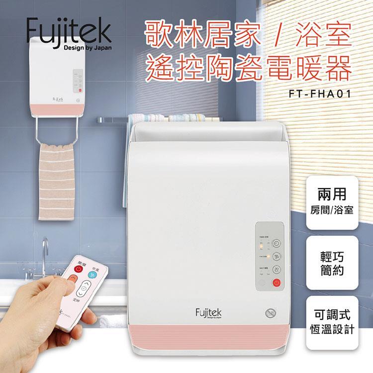 富士電通居家浴室遙控陶瓷電暖器-FT-FHA01