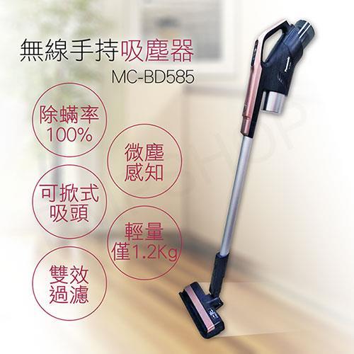 【國際牌Panasonic】輕量無線手持吸塵器 MC-BD585