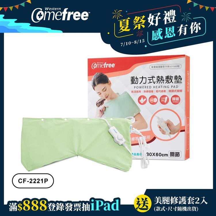 【Comefree】微調型乾濕兩用動力式熱敷墊-CF-2221P-關節用(醫療級)