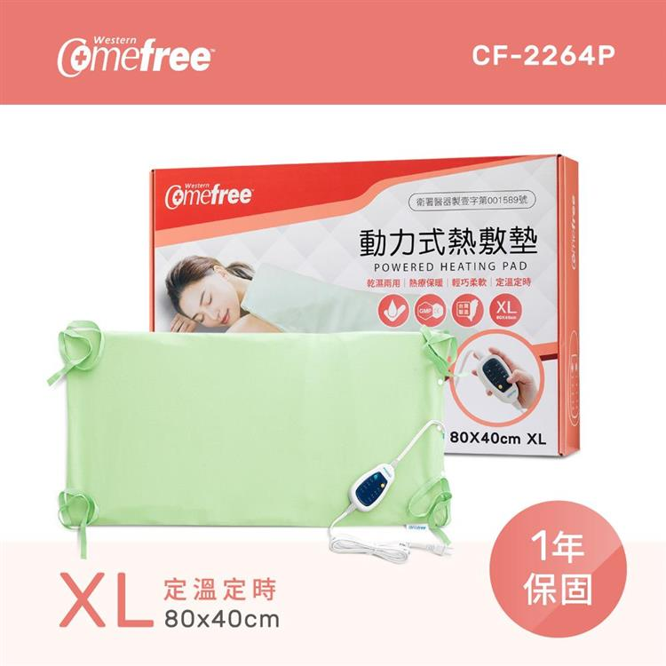 【Comefree】定溫定時智慧型乾濕兩用動力式熱敷墊CF-2264P-特大(醫療級)