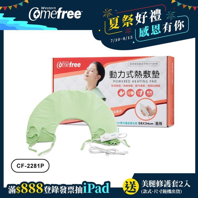 【Comefree】微調型乾濕兩用動力式熱敷墊CF-2281P-肩頸用(醫療級)
