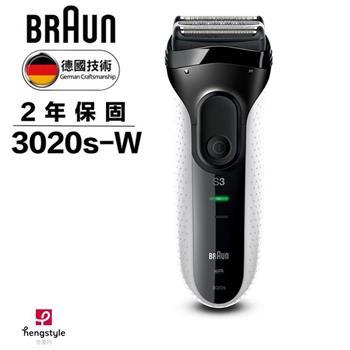 德國百靈BRAUN-新升級三鋒系列電鬍刀(白)3020s-W