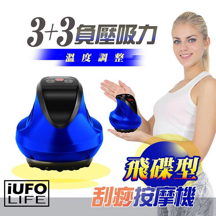【iUFO愛悠活】– 負壓型電動拔罐熱敷機 (拔罐/刮痧/按摩)