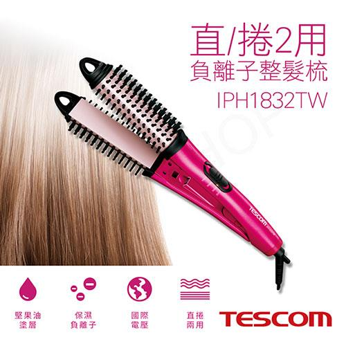 【日本TESCOM】負離子直/捲2用整髮梳 IPH1832TW