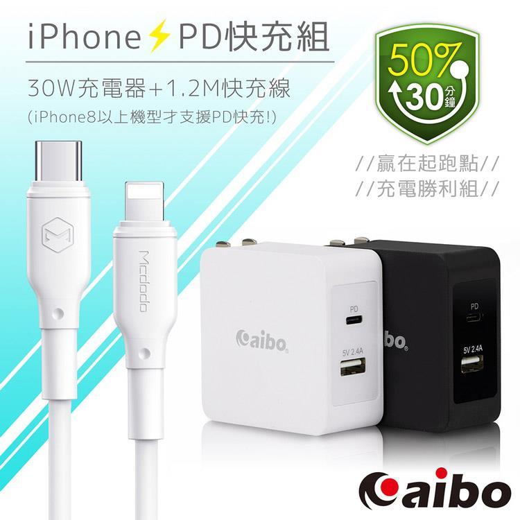aibo 蘋果PD快充組 30W充電器+PD充電線