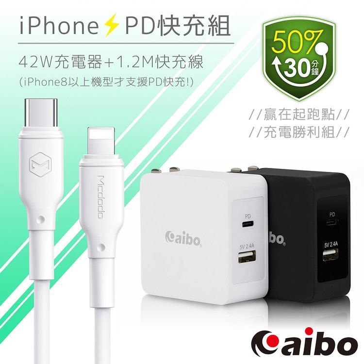 aibo 蘋果PD快充組 42W充電器+PD充電線