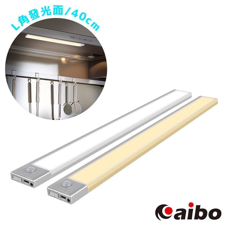 超薄大光源 USB充電磁吸式 居家LED感應燈(40cm)