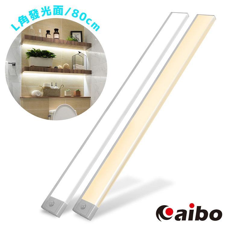 超薄大光源 USB充電磁吸式 特長LED感應燈(80cm)