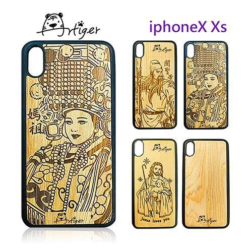 Artiger-iPhone原木雕刻手機殼-神明系列1(iPhoneX Xs)