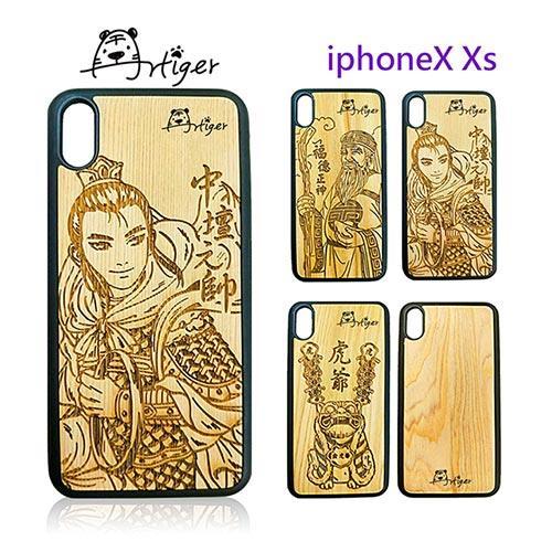 Artiger-iPhone原木雕刻手機殼-神明系列2(iPhoneX Xs)