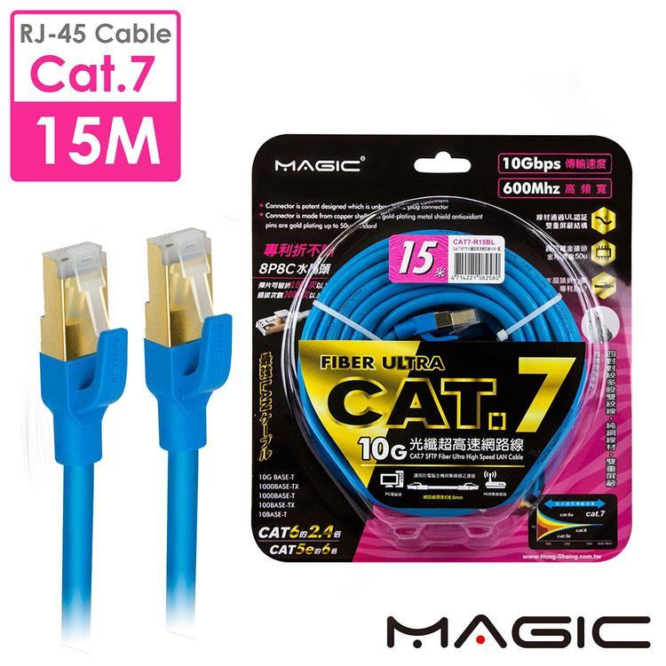 MAGIC Cat.7 SFTP圓線 26AWG光纖超高速網路線(專利折不斷接頭)-15M