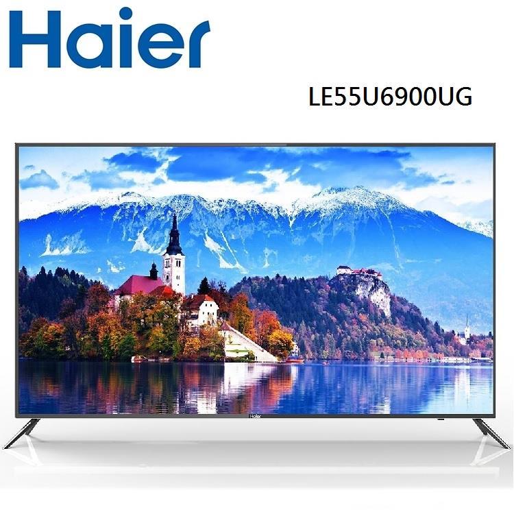 【Haier 海爾】55吋4K HDR連網智慧液晶顯示器 LE55U6900UG