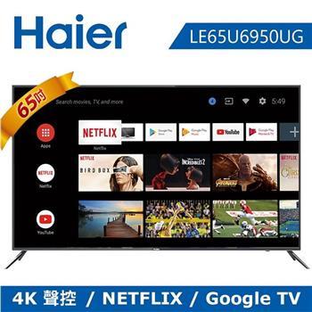 Haier海爾 65吋4K HDR連網液晶顯示器LE65U6950UG