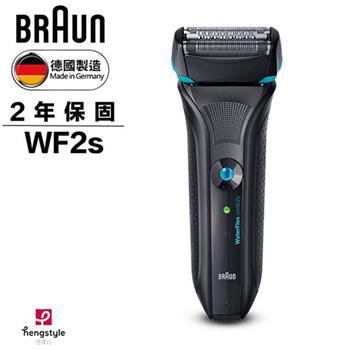 德國百靈BRAUN-WaterFlex水感電鬍刀WF2s 黑色