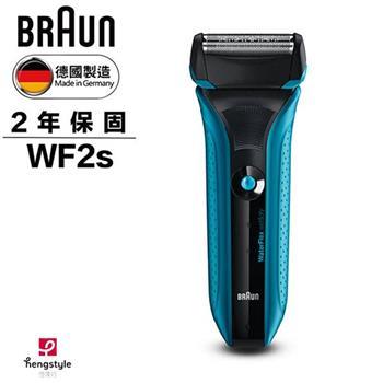 德國百靈BRAUN-WaterFlex水感電鬍刀WF2s 藍色