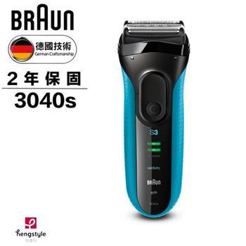 德國百靈BRAUN-新升級三鋒系列電鬍刀3040s