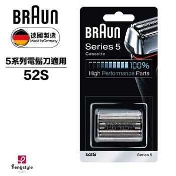 德國百靈BRAUN-刀頭刀網組(銀)52S