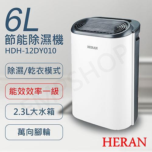 【禾聯HERAN】6L節能除濕機 HDH-12DY010