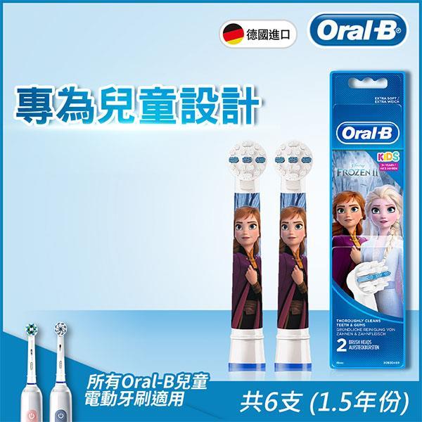 德國百靈Oral-B-兒童冰雪奇緣刷頭(2入)EB10-2(3袋家庭組)