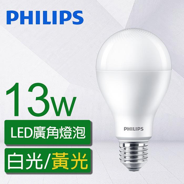 6入組【飛利浦 PHILIPS】13W LED燈泡