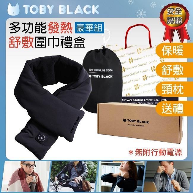 TOBY BLACK智能恆溫發熱圍巾發熱枕禮盒(豪華組_經典黑)