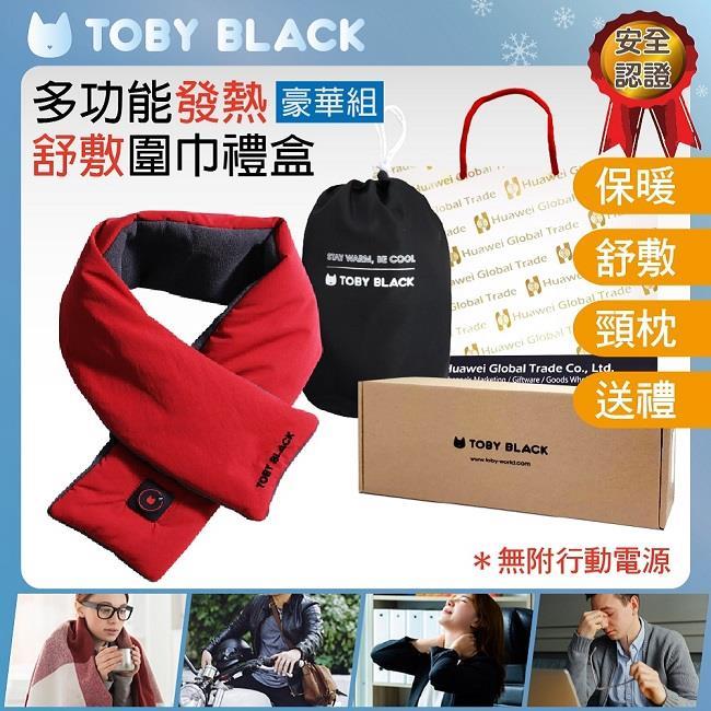 TOBY BLACK智能恆溫發熱圍巾發熱枕禮盒(豪華組_羅馬紅)