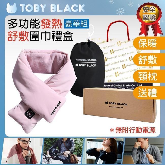 TOBY BLACK智能恆溫發熱圍巾/發熱枕禮盒(豪華組_蒂芬妮粉)