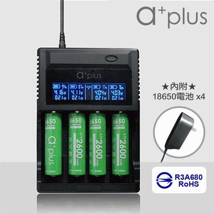 a+plus 旗艦型充電組(附18650鋰電池2600mAh平頭4入)