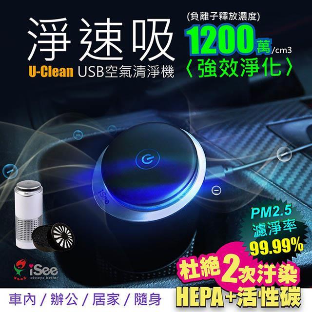 〈iSee〉淨速吸U-Clean USB空氣清淨機(隨身型車用/居家兩用)