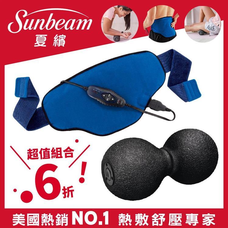 【美國Sunbeam】萬用熱敷帶 (藍色)+筋膜舒緩花生球