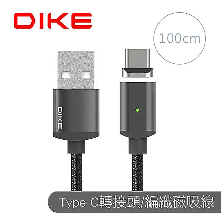 DIKE 鋁合金 Type-C 轉接磁吸充電組-1M DLC410