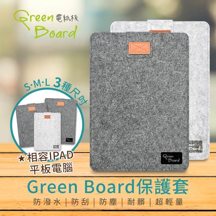 【Green Board】電紙板保護套 - M尺寸 -淺灰
