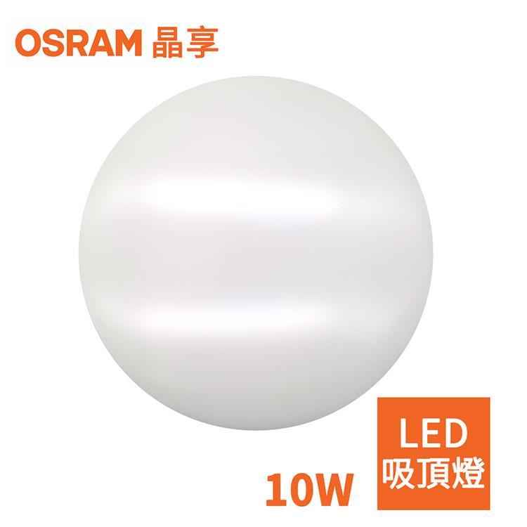 【OSRAM】歐司朗 10W 新一代 晶享LED吸頂燈(三種色光)