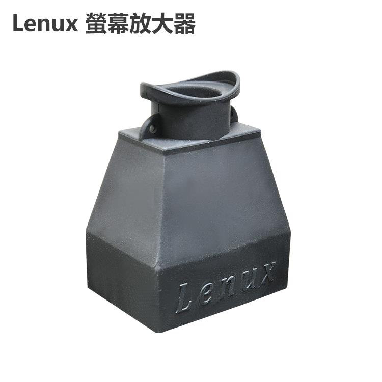 Lenux 螢幕遮陽放大器