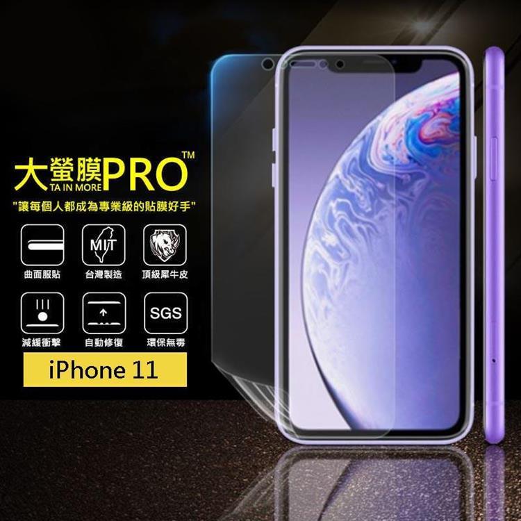 【大螢膜PRO】 iPhone 11 犀牛皮曲面修復抗衝擊保護膜 (亮面)