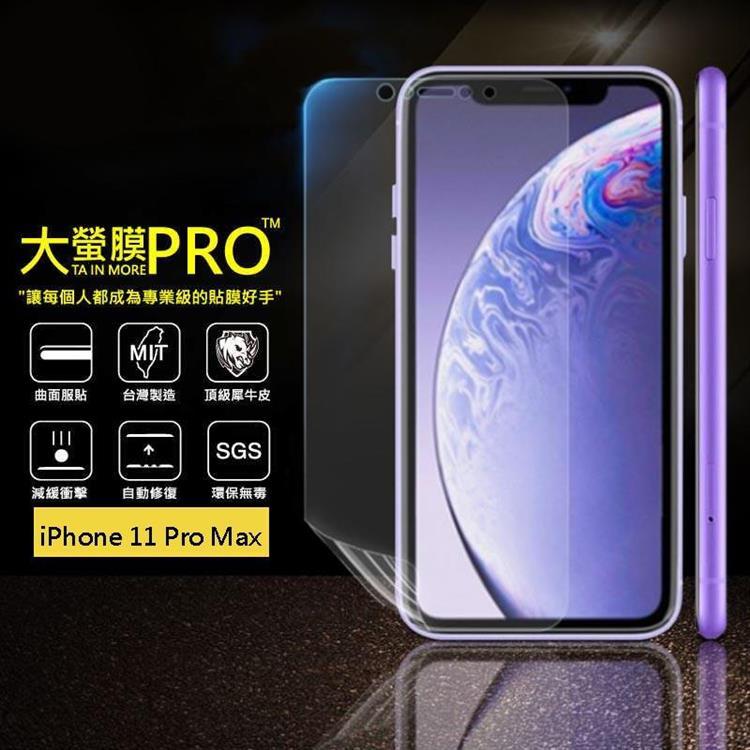 【大螢膜PRO】 iPhone 11 Pro Max 犀牛皮曲面修復抗衝擊保護膜 (亮面)