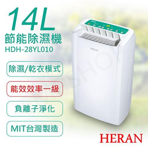 【禾聯HERAN】14L節能除濕機 HDH-28YL010