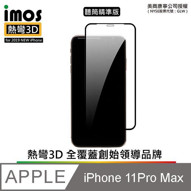 iMos iPhone 11 Pro Max 3D熱灣 滿版玻璃保護貼 (黑色)