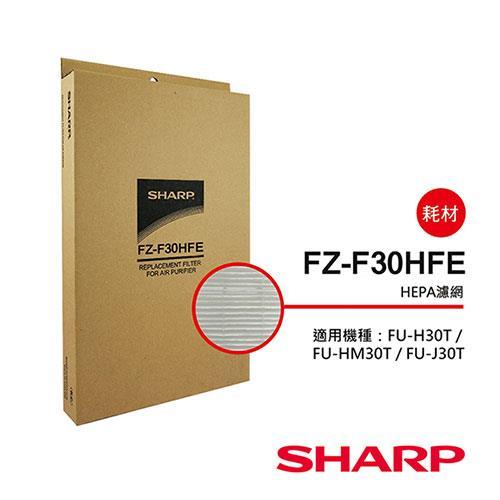 【夏普SHARP】HEPA集塵過濾網(適用FU-J30/HM30/H30T) FZ-F30HFE