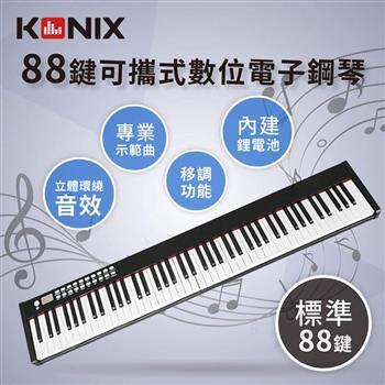 【KONIX】88鍵可攜式數位電子鋼琴S400 附專用防塵套-沈穩黑