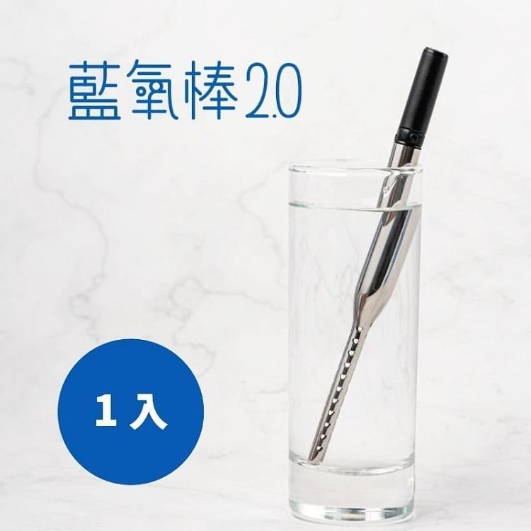 預購  藍氧棒2.0 殺菌臭氧水生成器  攜帶式電解水裝置