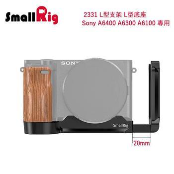 SmallRig 2331 L型支架 L型底座 / Sony A6400 A6300 A6100專用