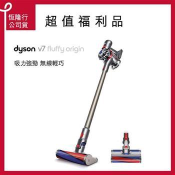★福利品★dyson V7 Fluffy Origin無線吸塵器 銀灰色(加贈軟毛吸頭)