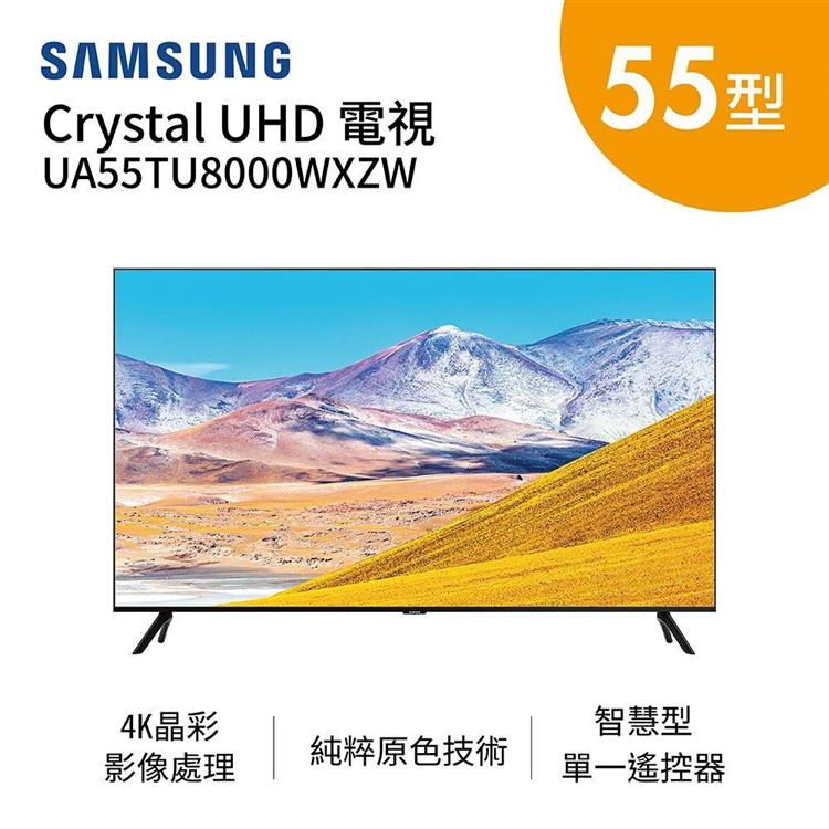 SAMSUNG 三星 55吋 Crystal 4K UHD 電視 UA55TU8000WXZW