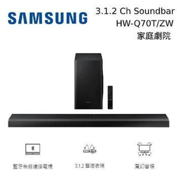 【買就送好禮】SAMSUNG Soundbar HW-Q70T/ZW 3.1.2聲道 家庭劇院 聲霸