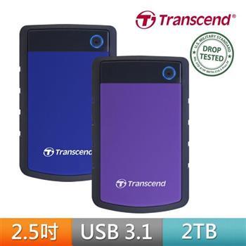 創見 2TB StoreJet 25H3 軍規防震2.5吋USB3.1行動硬碟-(迷幻紫)-2色