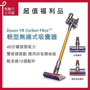 ★福利品★dyson V8 CarbonFibre SV10E 戴森無線吸塵器